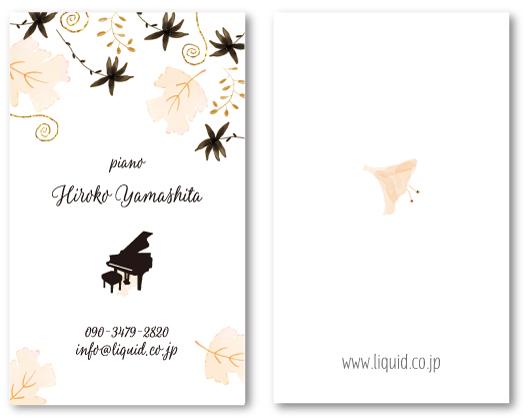 ピアノ名刺151 リーフィー