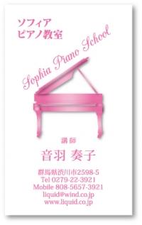 ピアノ名刺016