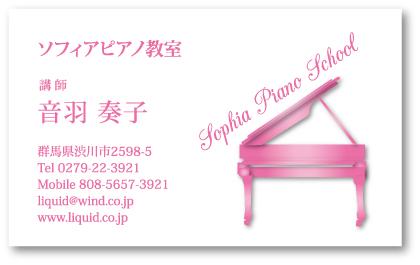 ピアノ名刺017