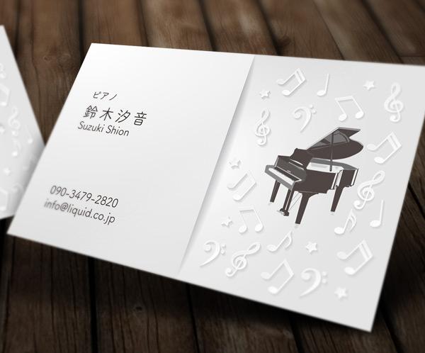 ピアノ名刺171 白い音符 イメージ