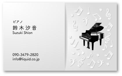 ピアノ名刺171 白い音符