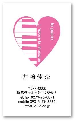 ピアノハート名刺06 ピンクハート鍵盤縦