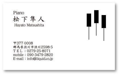 ピアノ名刺025