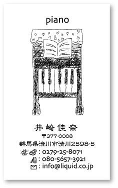ピアノ名刺043