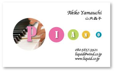 ピアノ名刺045