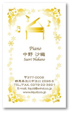 ピアノ名刺048 ゴールド