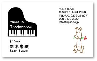 ピアノ名刺50 Tenderness