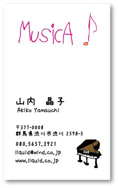 ピアノ名刺052 musica