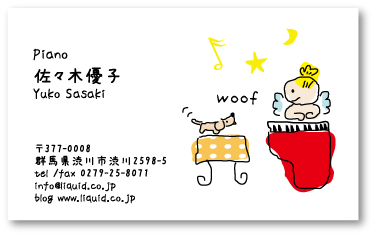 ピアノ名刺055 天使と犬