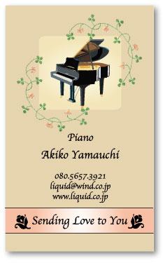 ピアノ名刺057 sending love