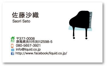 ピアノ名刺058 ブルーイッシュ