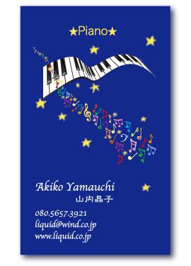 ピアノ名刺061 星に願いを