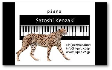 ピアノ名刺063 チーター