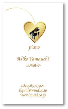 ピアノ名刺067 ゴールドハート
