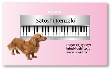ピアノ名刺72 ミニチュアダックス