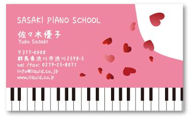 ピアノ名刺079 フォーリングハーツ
