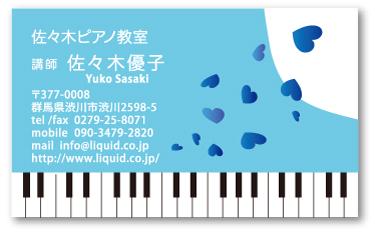 ピアノ名刺080 フォーリングハーツブルー