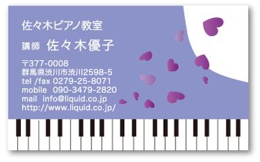 ピアノ名刺082 フォーリングハーツパープル