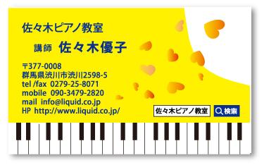 ピアノ名刺081 フォーリングハーツイエロー