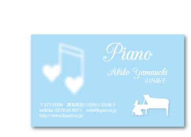 ピアノ名刺085 白ハート音符