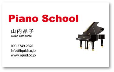 ピアノ名刺088