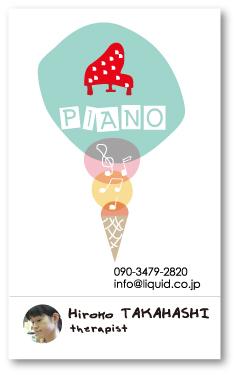ピアノ名刺090