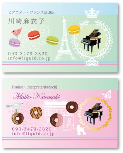 ピアノ名刺097 パリ2