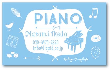 ピアノ名刺099