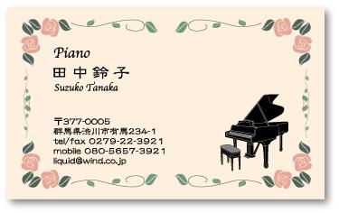 ピアノ名刺029 ピアノ倶楽部