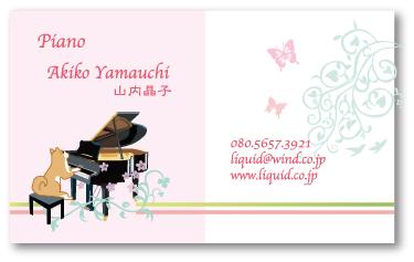 ピアノ名刺56 フローラルピンク柴犬