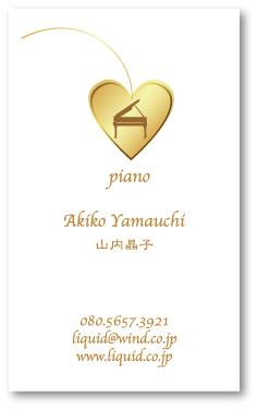 ピアノ名刺068 ゴールドハート2