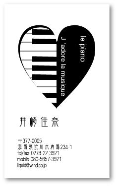 ピアノハート名刺09 ハート鍵盤縦