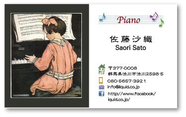 ピアノ名刺059 ピアノ練習