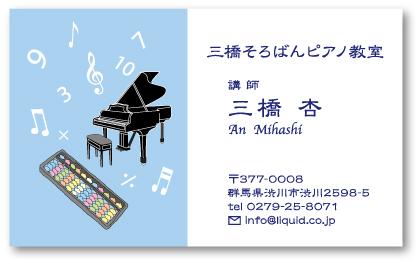 ピアノ教室名刺33 そろばん教室01