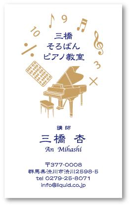 ピアノ教室名刺34 そろばん教室02