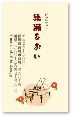 ピアノ名刺044 和柄1