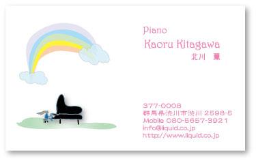 ピアノ名刺049 レインボー