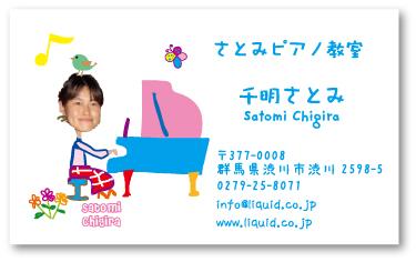 ピアノ教室名刺35