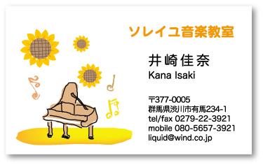 ピアノ教室名刺31