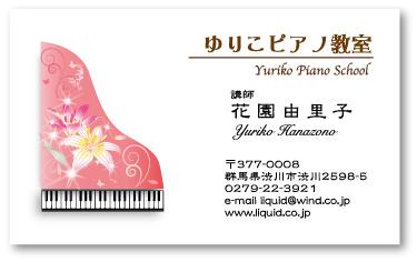 ピアノ教室名刺10 ゆり模様