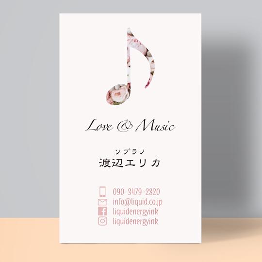 音符名刺46ラブアンドミュージック-540