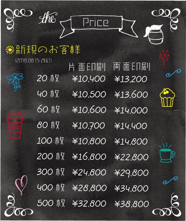 price1-180813