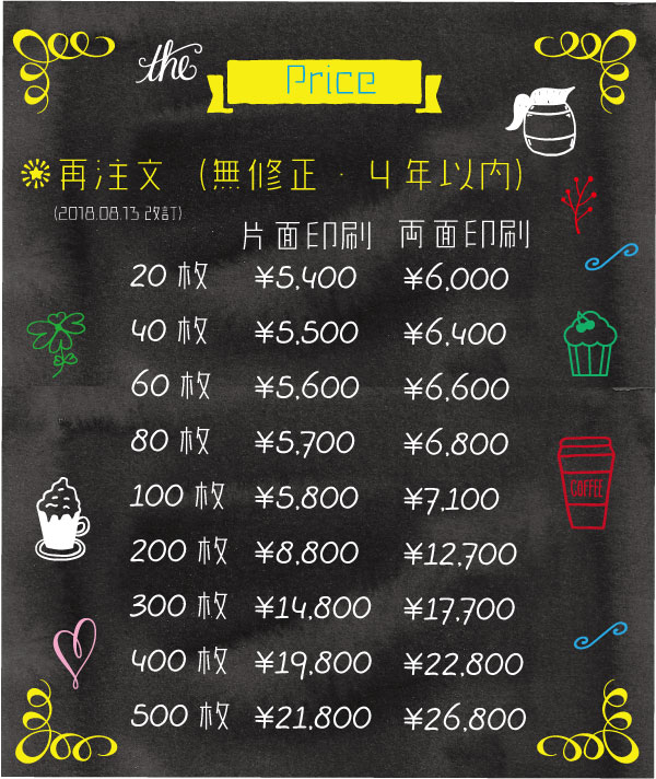 price2-180813