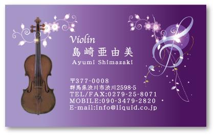 バイオリン名刺76 バイオリンインパープルタイム