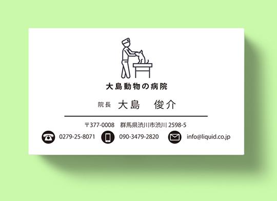 動物病院名刺14ロゴ-540