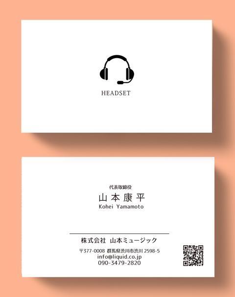 音響機器名刺05ヘッドセットロゴ-480