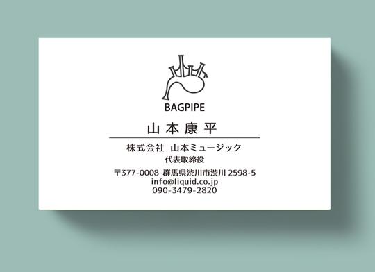バグパイプ名刺01-540