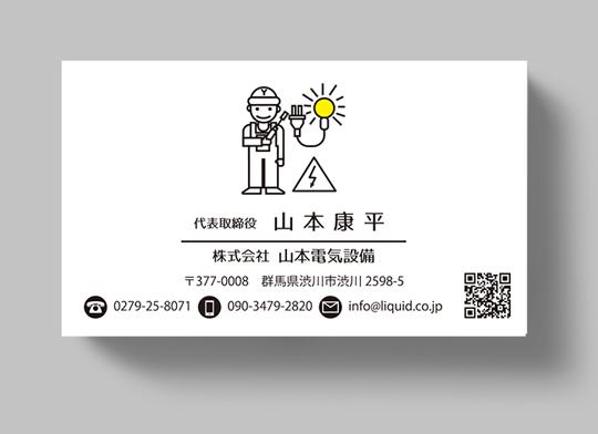 電気工事名刺09ロゴ-540