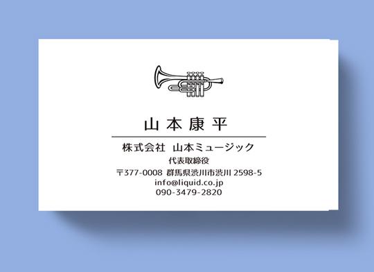 ユーフォニアム名刺17ロゴ-540