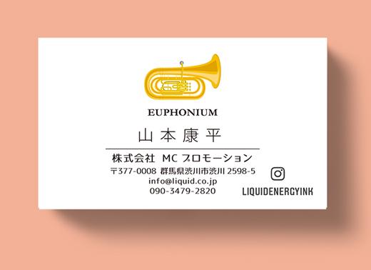 ユーフォニアム名刺17-520